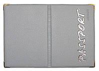 Обкладинка Сірий для закордонного паспорта з шкірозамінника