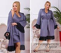 Комплект домашний женский халатик+сорочка шёлк Армани+бахрома 56-58,60-62, фото 1