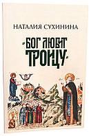 Бог любит Троицу (Наталия Сухинина)