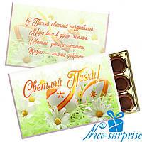 Коробка со сладостями Toffifee С ПРАЗДНИКОМ ПАСХИ (15 конфет)