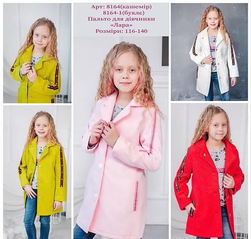 Детское пальто демисезонное для девочки Лара, размеры 116-140, фото 2