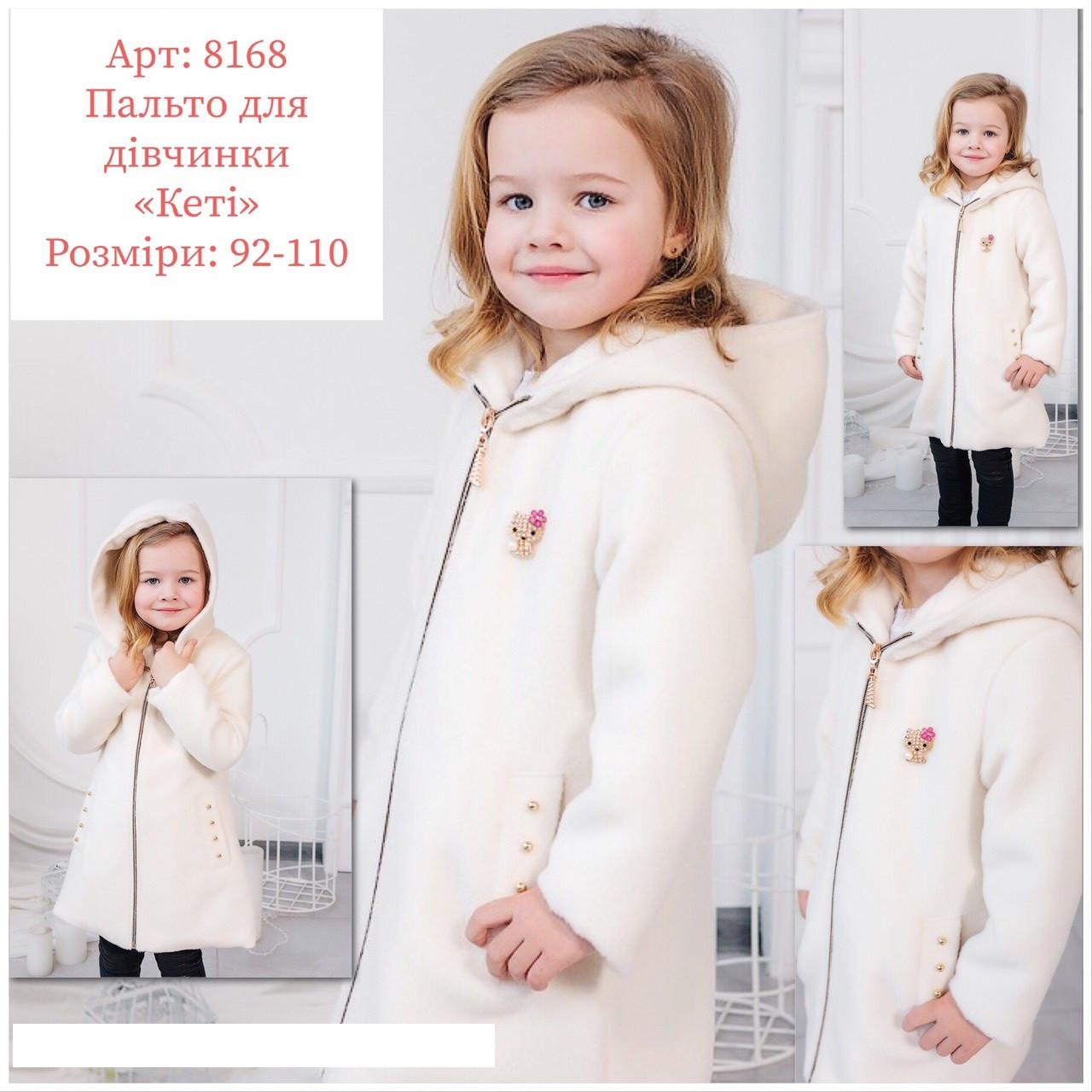 Пальто детское, демисезонное, кашемировое для девочки Кети, размеры 92-110
