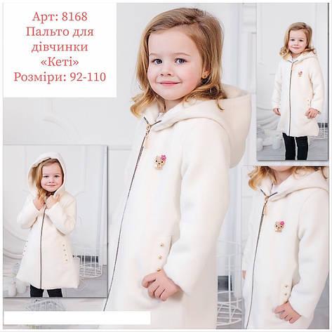 Пальто детское, демисезонное, кашемировое для девочки Кети, размеры 92-110, фото 2