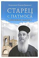Старец с Патмоса Амфилохий (Макрис). Митрополит Игнатий (Триантис), фото 1