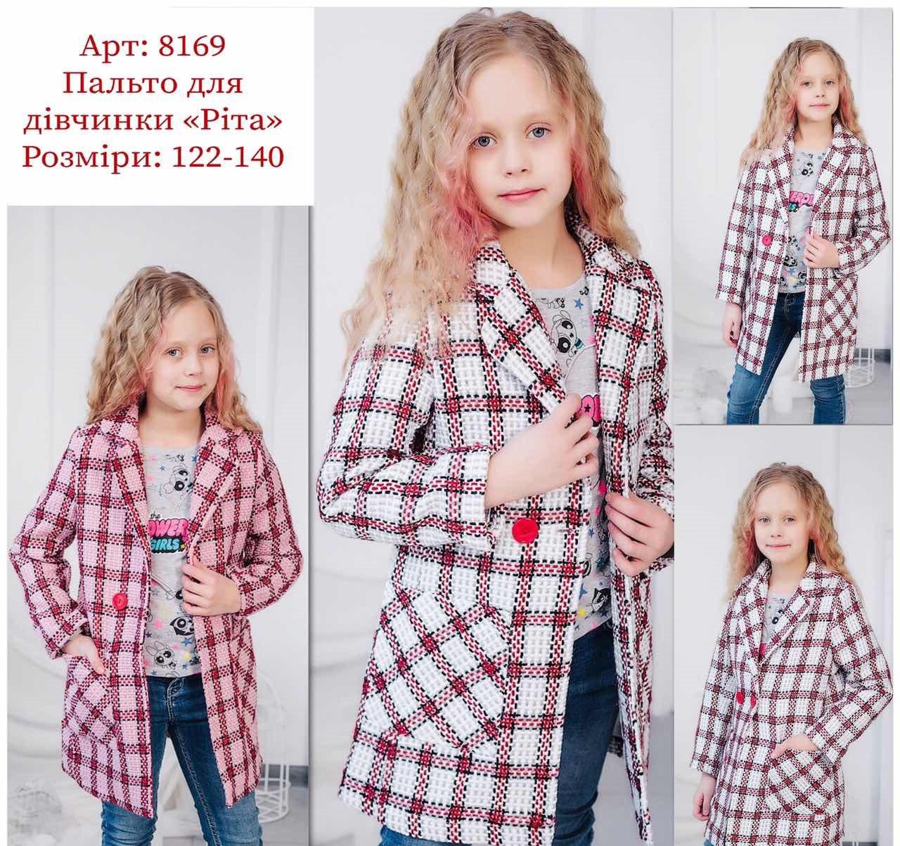 Детское пальто демисезонное для девочки Рита, размеры 122-140