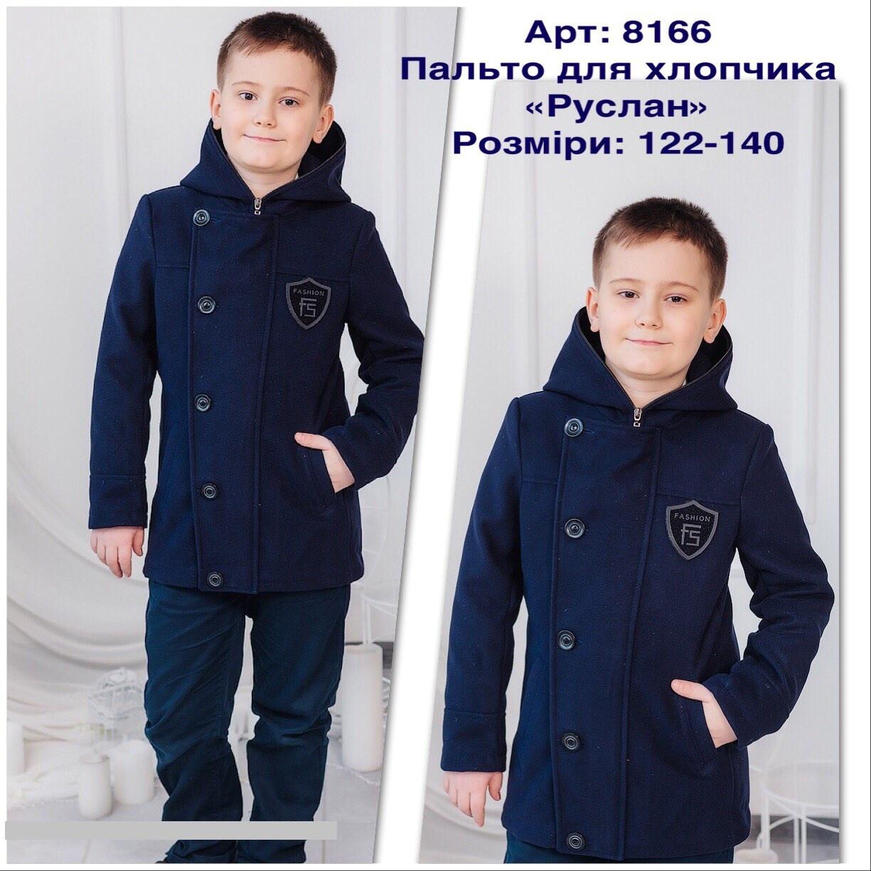Детское пальто демисезонное кашемировое для мальчика Руслан, на рост от 122,  134