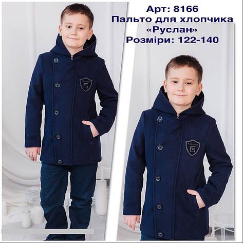 Детское пальто демисезонное кашемировое для мальчика Руслан, на рост от 122,  134, фото 2