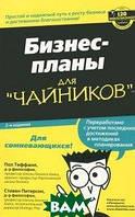 Пол Тиффани, Стивен Питерсон Бизнес-планы для  чайников