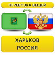 Перевозка Вещей из Харькова в Россию!