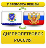 Перевозка Вещей из Днепропетровска в Россию!
