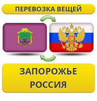 Перевозка Вещей из Запорожья в Россию!