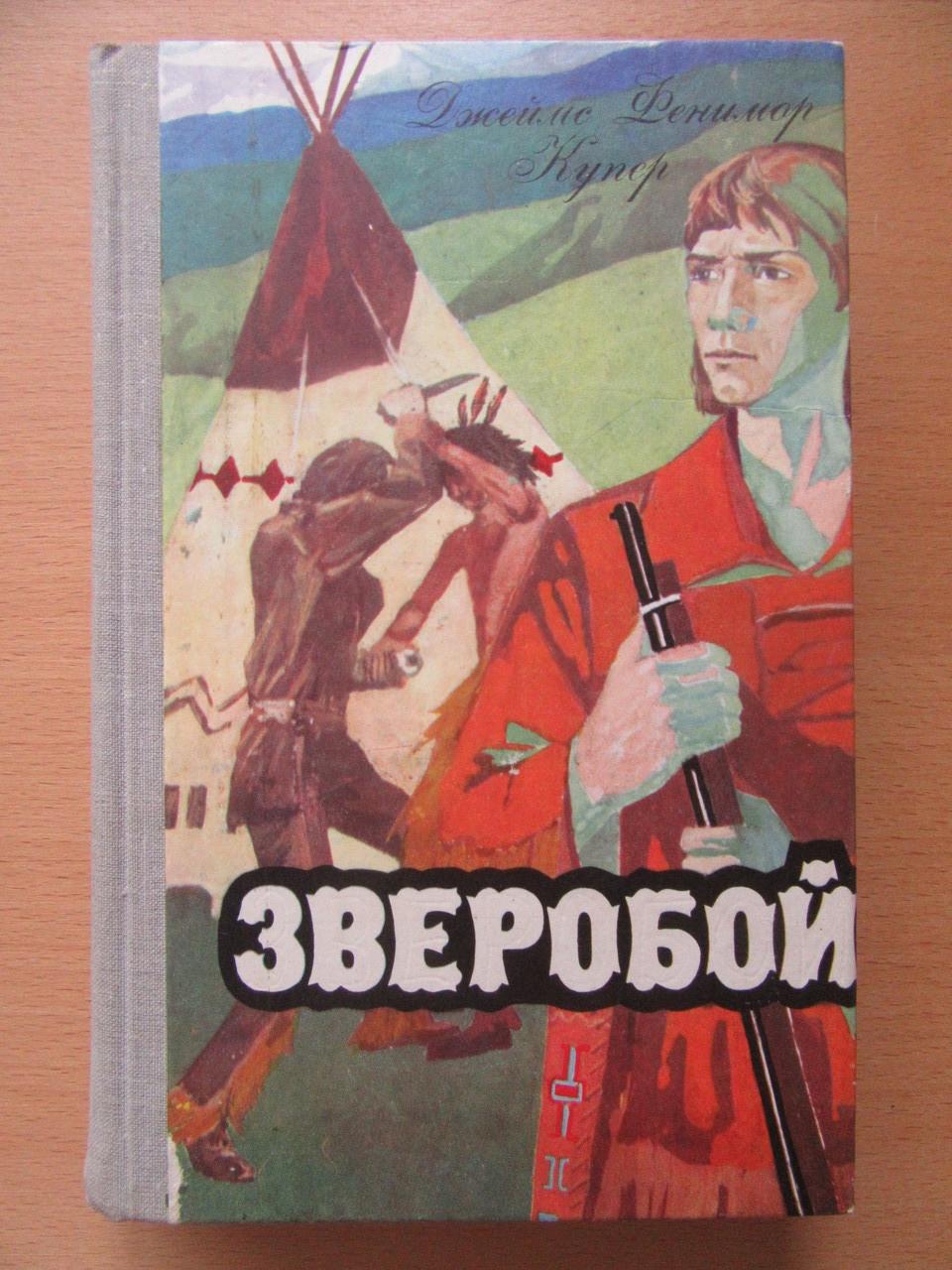 Джеймс Фенимор Купер. Зверобой, или Первая война тропы. 1981г