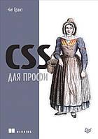 CSS для профи. Грант К.