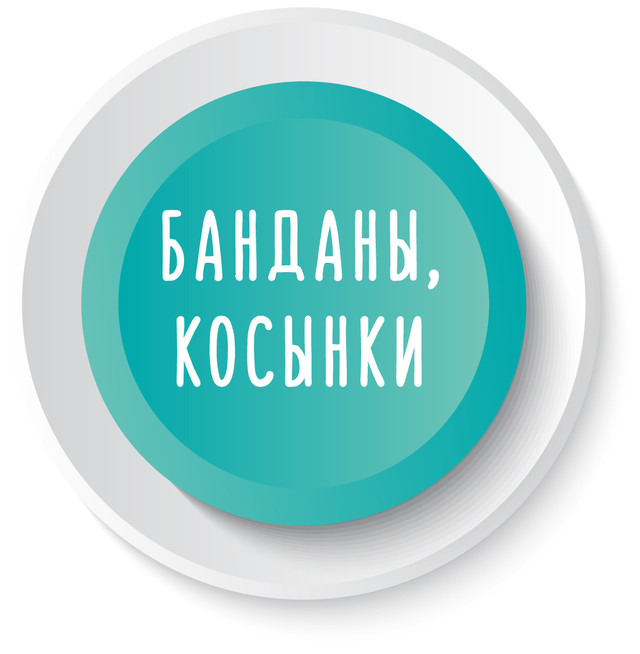 Кнопка для перехода в категорию банданы косынки повязки