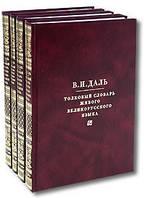 В. И. Даль  Толковый словарь живого великорусского языка (комплект из 4 книг)