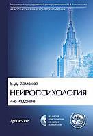 Нейропсихология: Учебник для вузов. 4-е издание. Хомская Е. Д.