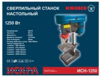 Сверлильный станок Искра 1250 Вт (2 патрона 13/16 мм)