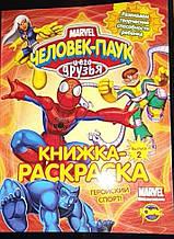 Книжка-раскраска Человек-паук 16 страниц