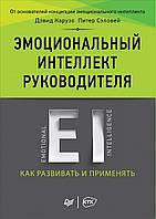 Емоційний інтелект керівника: як розвивати і застосовувати. Карузо Д., Сэловей П.