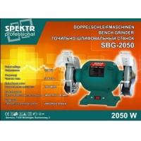 Точильно-шлифовальный станок Spektr professional 2050 Вт (2 диска по 200 мм)