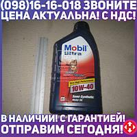 ⭐⭐⭐⭐⭐ Масло моторное Mobil ULTRA 10W-40 API SL/CF (Канистра 1л)  4107784388