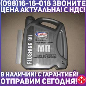 ⭐⭐⭐⭐⭐ Масло промывочное Агринол МП (Канистра 4л/3,4кг)  4110789941