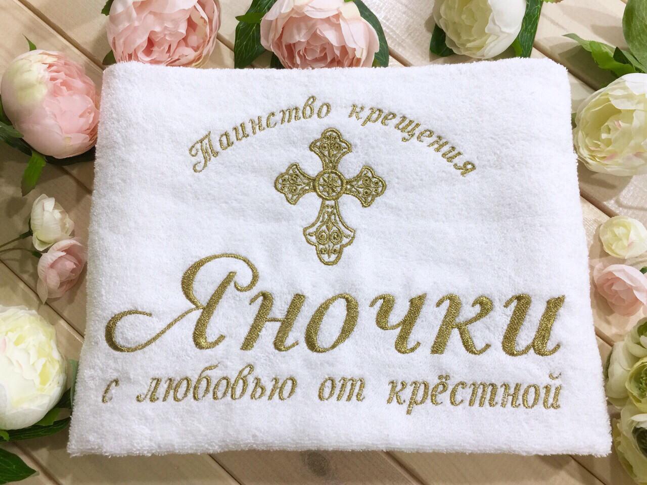 """Полотенце для крещения """"Эрли"""""""