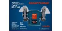 Точильно-шлифовальный станок Беларусмаш 1100 Вт (2-х дисковый 150 мм круг)