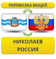 Перевозка Вещей из Николаева в Россию!