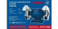 Точильно-шлифовальный станок Искра 1550 Вт (2-х дисковый, 150 мм круг)