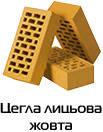 Кирпич Евротон - желтый