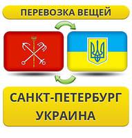 Перевозка Вещей из Санкт-Петербурга в/на Украину!