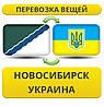 Перевозка Вещей из Новосибирска в/на Украину!