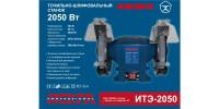 Точильно-шлифовальный станок Искра 2050 Вт (2-х дисковый, 200 мм круг)