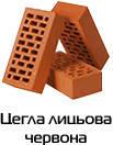 Кирпич Евротон - красный