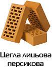 Кирпич Евротон - персиковый