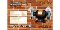 Точильно-шлифовальный станок Ростовдон 1600 Вт (2-х дисковый 150 мм круг)