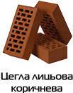 Кирпич Евротон - коричневый