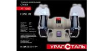 Точильно-шлифовальный станок Уралсталь 1050 Вт (2-х дисковый, 150 мм круг)