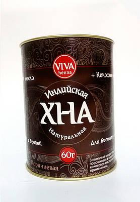 Хна VIVA коричневая 60 грамм