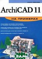 Ольга Иванова ArchiCAD 11 на примерах (+ CD-ROM)