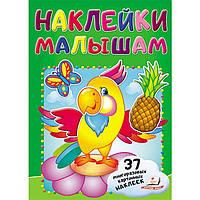Книжка-аппликация 17*23,5см Пегас 6л. Наклейки малышам, попугай (рус/укр) 139580
