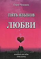 Пять языков любви. Чепмен Гэри