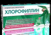 Хлорофиллин табл. №20