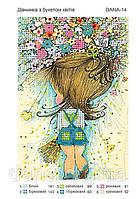 """Схема-заготовка для частичной вышивки бисером """"Девочка с букетом цветов"""""""