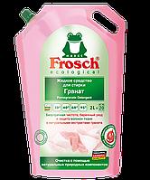Экологически чистый гель для стирки ГРАНАТ FROSCH (4001499910807)