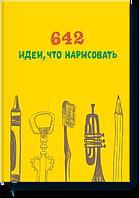 642 стильные идеи, что нарисовать (блокнот)