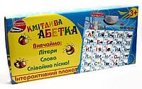 Интерактивный плакат Кмітлива абетка украинская (7027) Джой Той