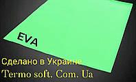 Цветные листы EVA 3075 (вспененный этиленвинилацетат, ЭВА, фоамиран, фоам) цветной, листовой 2мм.ЗЕЛЕНЫЙ
