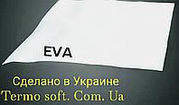 Цветные листы EVA 3075 (вспененный этиленвинилацетат, ЭВА, фоамиран, фоам) цветной, листовой 2мм.БЕЛЫЙ